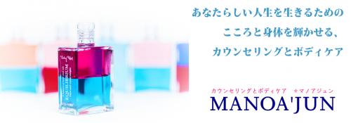 manoatitle2
